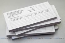 Бланки квитанций самокопирующиеся 150х70 мм в блоках по 50 комплектов со склейкой