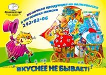 Плакат для призводителя молочных продуктов