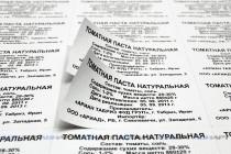 Стикер 48х25мм с черно-белой печатью на самоклеящейся бумаге