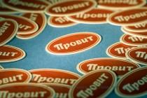 Плоттерная резка стикеров с логотипом из текстурного (дизайнерского картона)