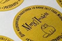 Стикер 35х35мм с печатью на текстурной (дизайнерской) бумаге. Плоттерная резка, надсечка